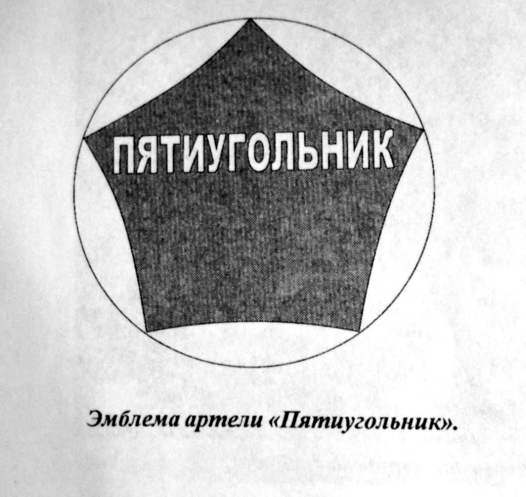 SAM_1137 Эмблема фабрики