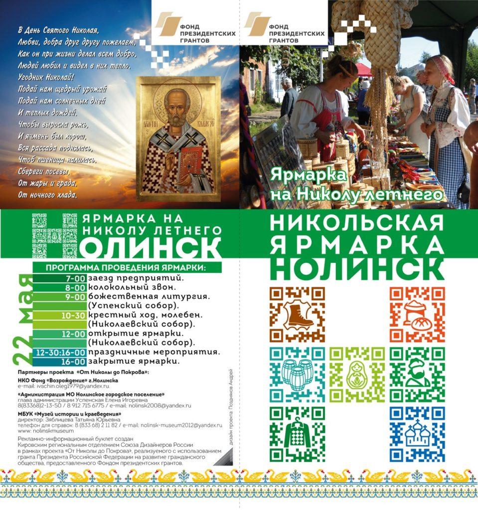 БуклетНолинскаяНикольскаяЯрмарка1