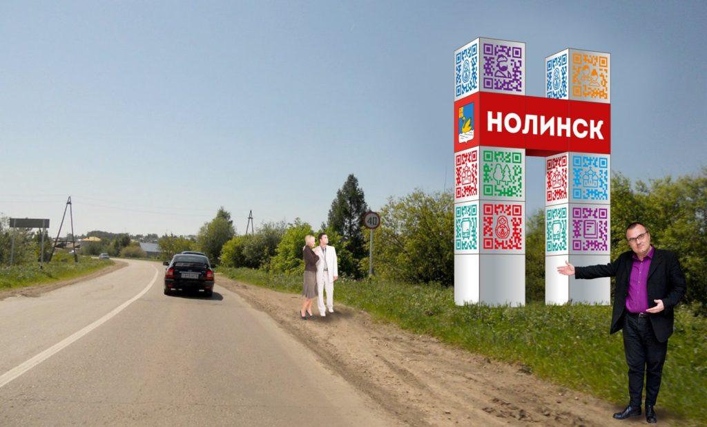СтеллаНолинск