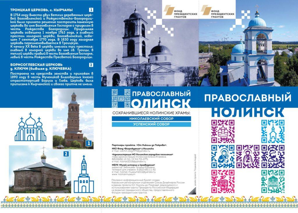 БуклетНолинскПравославный1