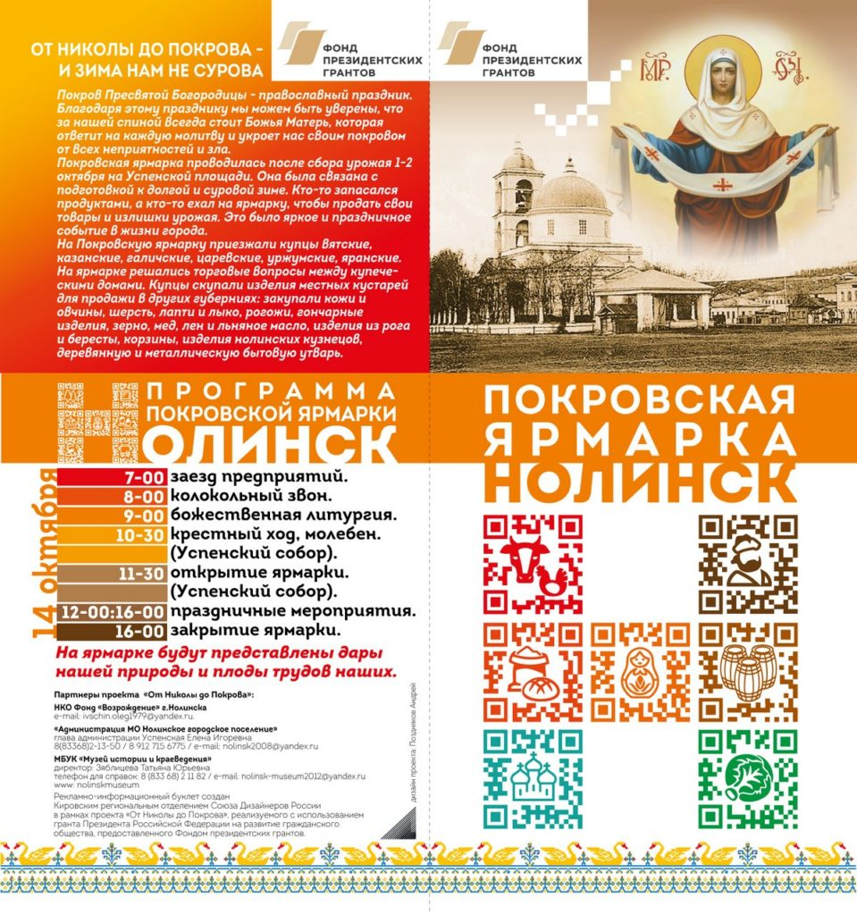 БуклетНолинскаяПокровскаяЯрмарка